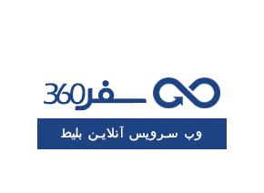 سفر360