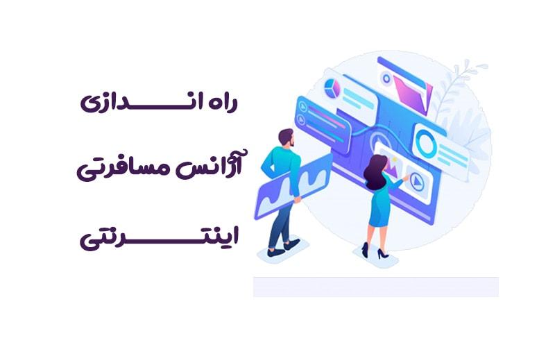 راه اندازی آژانس مسافرتی اینترنتی