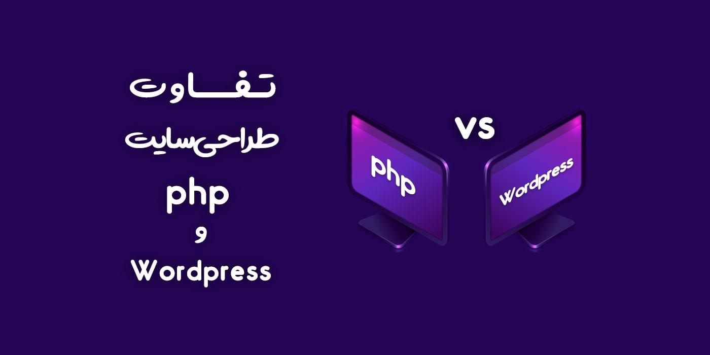 تفاوت طراحی سایت با php و وردپرس
