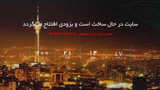 طراحی سیستم - طراحی سایت آژانس مسافرتی اران گشت البرز