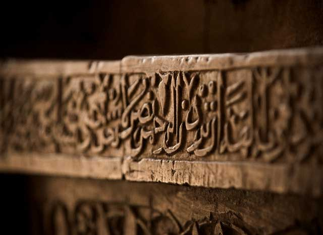 Iran - Isfahan - Koranic Verses Carved in Wood