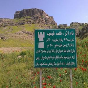 Qahqaheh Castle