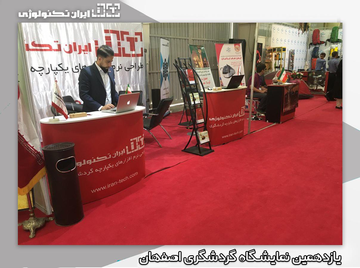 نمایشگاه گردشگری اصفهان