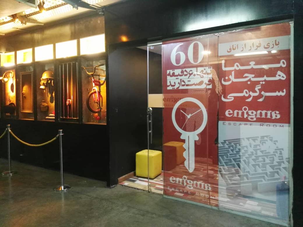 اتاق فرار برج میلاد به میزبانی ایران تکنولوژی