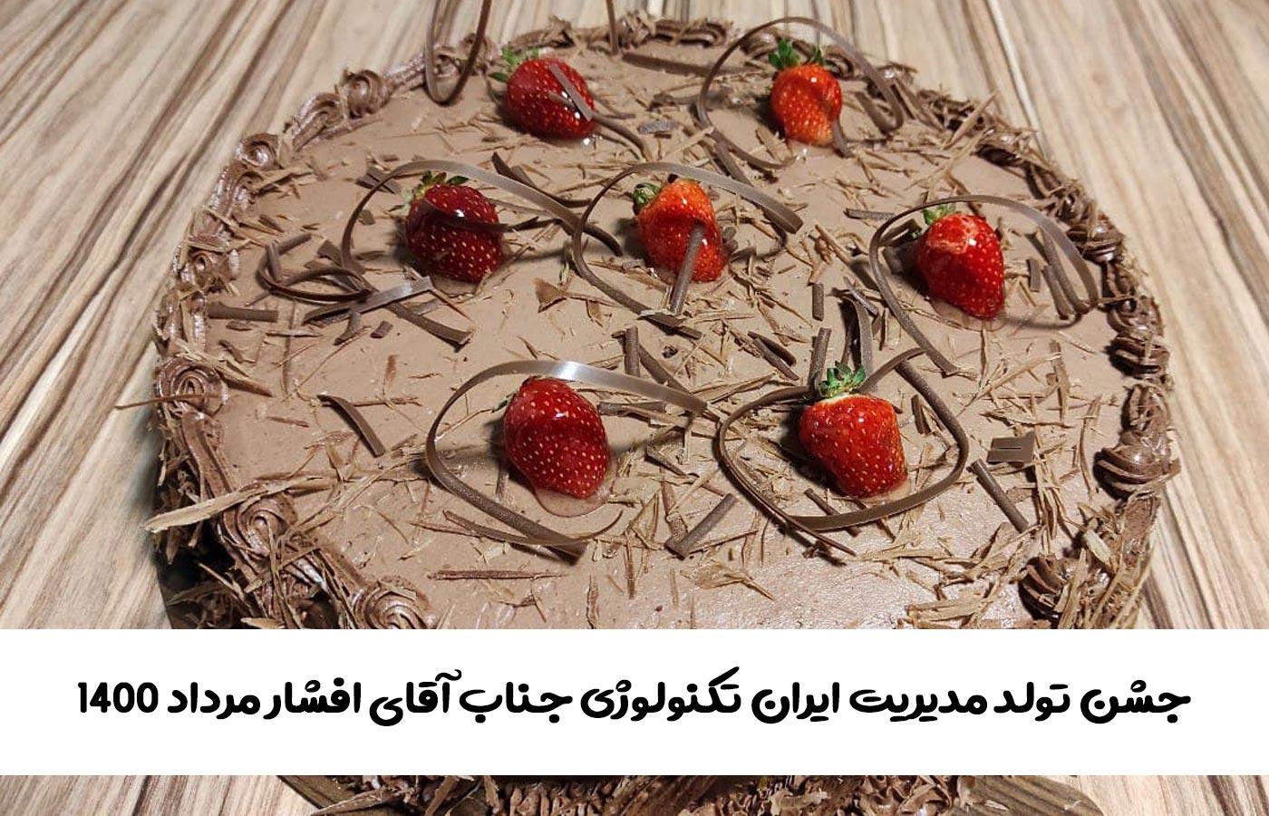جشن تولد مدیریت ایران تکنولوژی جناب آقای افشار مرداد 1400