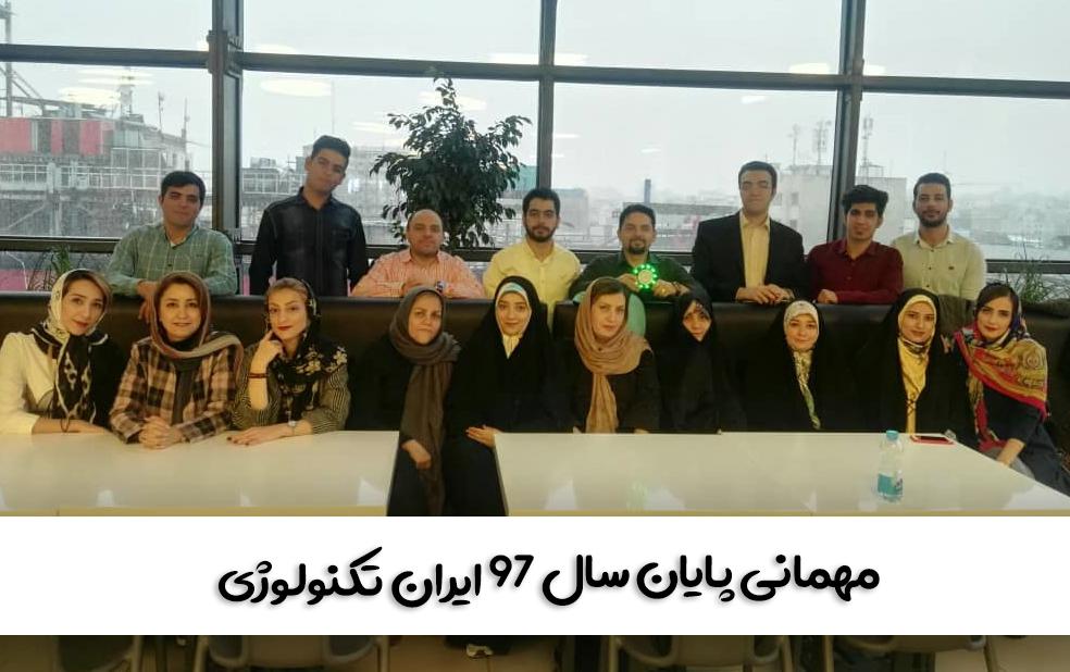 مهمانی پایان سال 97 ایران تکنولوژی
