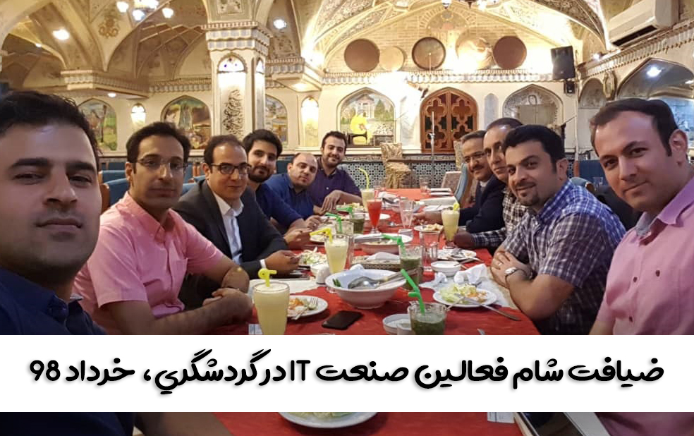 ضيافت شام فعالين صنعت IT در گردشگري- خرداد 98
