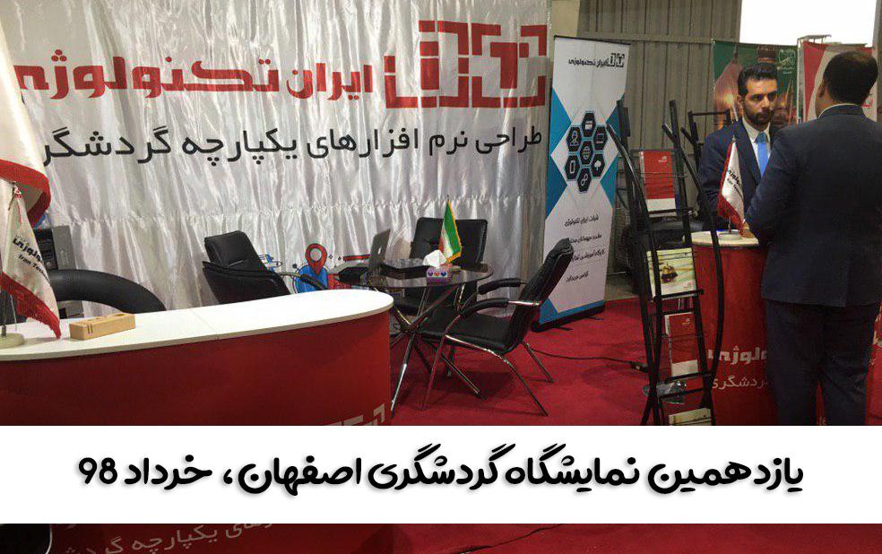 یازدهمین نمایشگاه گردشگری اصفهان-خرداد 98