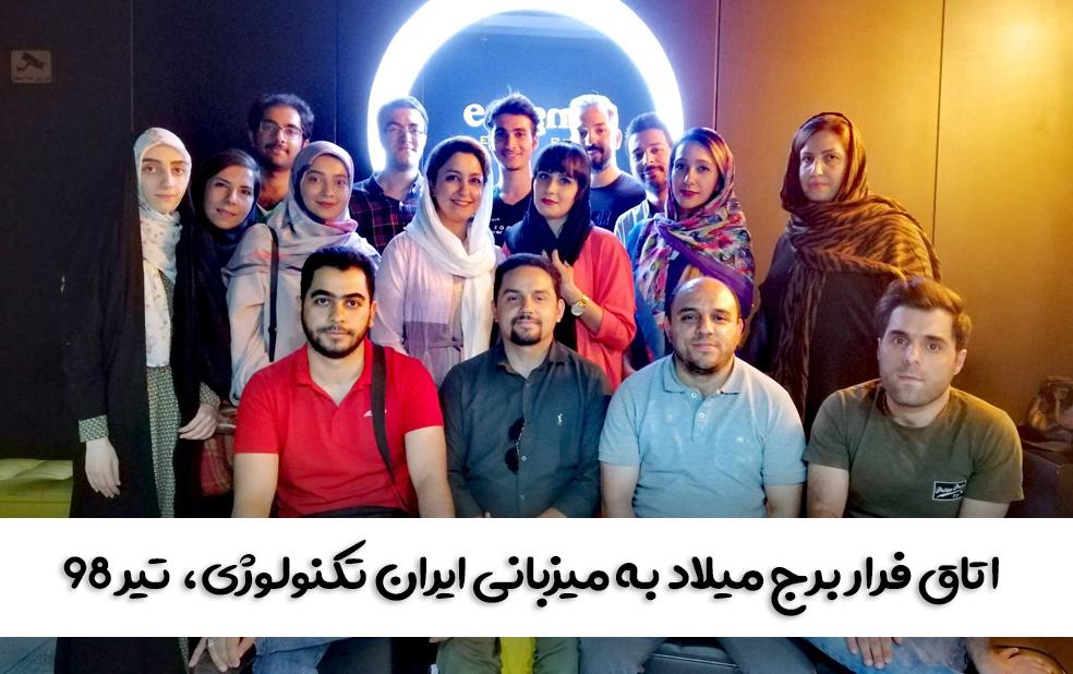 اتاق فرار برج میلاد به میزبانی ایران تکنولوژی تیر 98