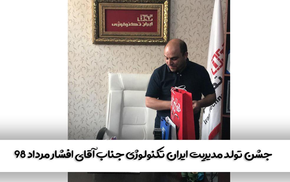 جشن تولد مدیریت ایران تکنولوژی جناب آقای افشار مرداد 98