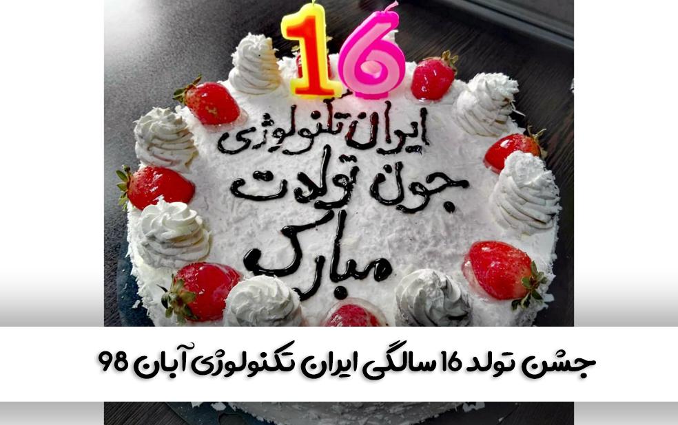 جشن تولد 16 سالگی ایران تکنولوژی آبان 98