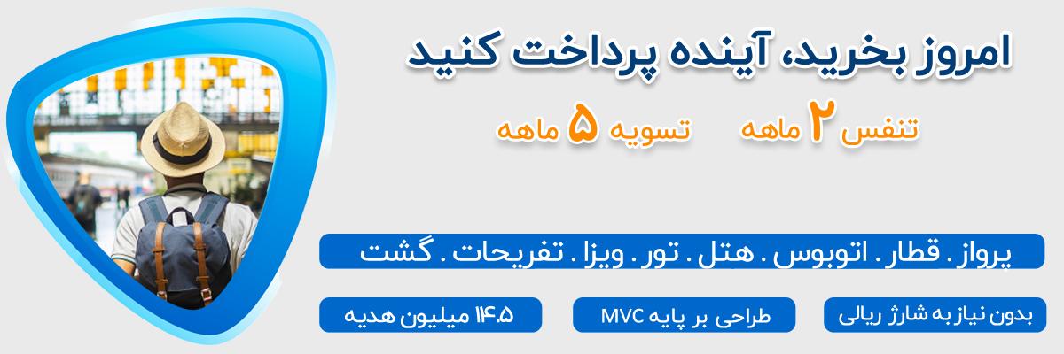 شرایط ویژه فروش ایران تکنولوژی