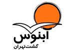 طراحی سایت آژانس مسافرتی آبنوس گشت تهران