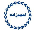 طراحی سایت آژانس مسافرتی و گردشگری احمدزاده