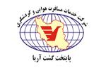 آژانس مسافرتی و گردشگری پایتخت گشت آریا