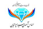 شرکت خدمات مسافرتی و جهانگردی الماس آسمان سیر ایرانیان