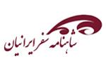 شرکت خدمات مسافرتی شاهنامه سفر ایرانیان