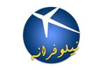 آژانس مسافرتی و گردشگری سفرهای نیلوفرانه ایرانیان