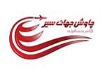 طراحی سایت آژانس مسافرتی چاوش جهان سیر
