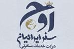 طراحی سایت آژانس مسافرتی اوج سفر ایرانیان