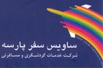 طراحی سایت آژانس مسافرتی ساویس سفر پارسه