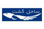شرکت خدمات مسافرتی ساحل گشت تهران