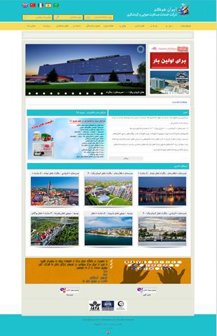 طراحی سايت آژانس مسافرتی و گردشگری ایران مرکز