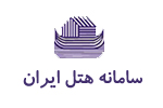 رزرو اینترنتی هتل سامانه هتل ایران