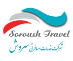 نرم افزار حسابداری آژانس هواپیمایی , هوایی , مسافرتی آژانس مسافرتی سروش