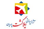 نرم افزار حسابداری آژانس هواپیمایی , هوایی , مسافرتی آژانس مسافرتی ایلا گشت پارسیان