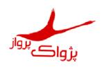 نرم افزار حسابداری آژانس هواپیمایی , هوایی , مسافرتی آژانس مسافرتی پژواک پرواز ایرانیان