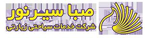 باشگاه مسافران آژانس مسافرتی صبا سیر نور