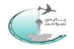 نرم افزار حسابداری آژانس هواپیمایی , هوایی , مسافرتی شرکت خدمات مسافرتی پارس سیاحت