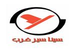 باشگاه مسافران شرکت خدمات مسافرت هوایی و جهانگردی سینا سیر غرب