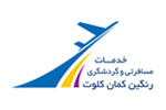 نرم افزار حسابداری آژانس هواپیمایی , هوایی , مسافرتی شرکت خدمات مسافرتی و گردشگری رنگین کمان کلوت
