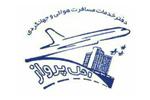 نرم افزار حسابداری آژانس هواپیمایی , هوایی , مسافرتی دفتر خدمات مسافرت هوائی و جهانگردی ائل پرواز