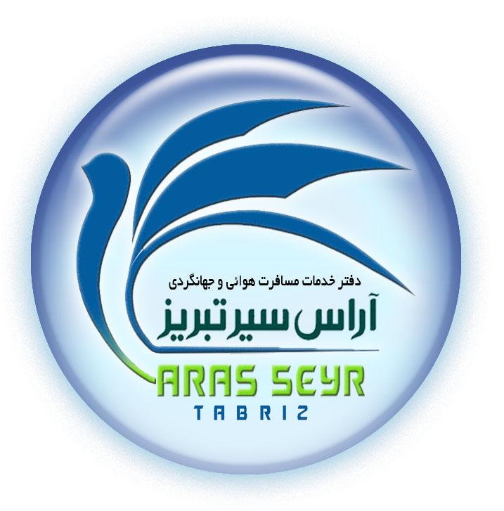 نرم افزار حسابداری آژانس هواپیمایی , هوایی , مسافرتی آژانس مسافرتی آراس سیر تبریز