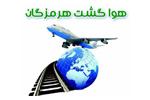 باشگاه مسافران شرکت خدمات مسافرت هوایی ، جهانگردی و زیارتی هوا گشت هرمزگان