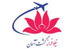 نرم افزار حسابداری آژانس هواپیمایی , هوایی , مسافرتی شرکت خدمات مسافرتی نیلوفرانه گشت آسمان
