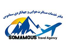 نرم افزار حسابداری آژانس هواپیمایی , هوایی , مسافرتی آژانس مسافرتی سماموس
