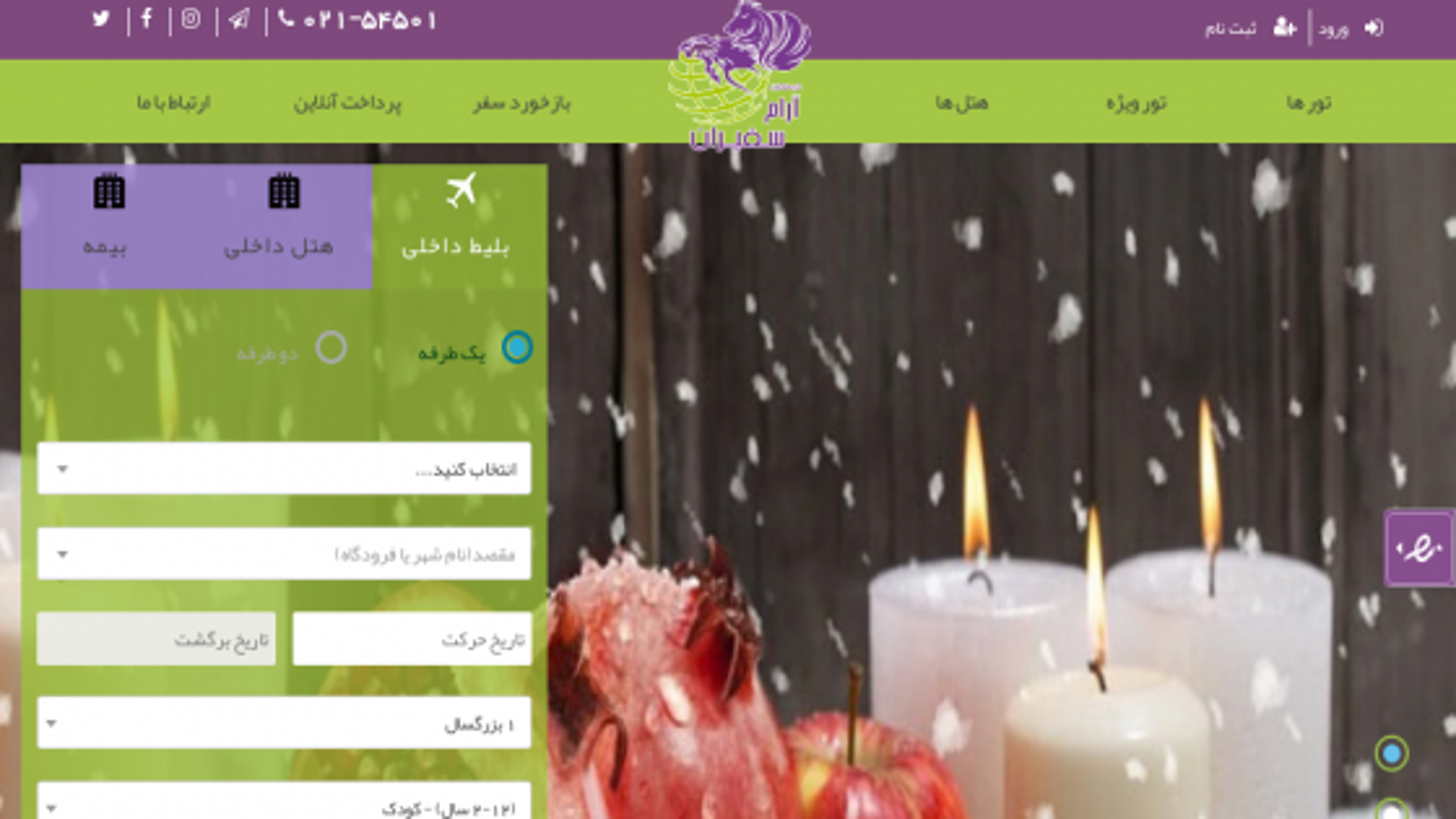 طراحی سیستم - طراحی سایت آژانس مسافرتی آرام سفیران آراد