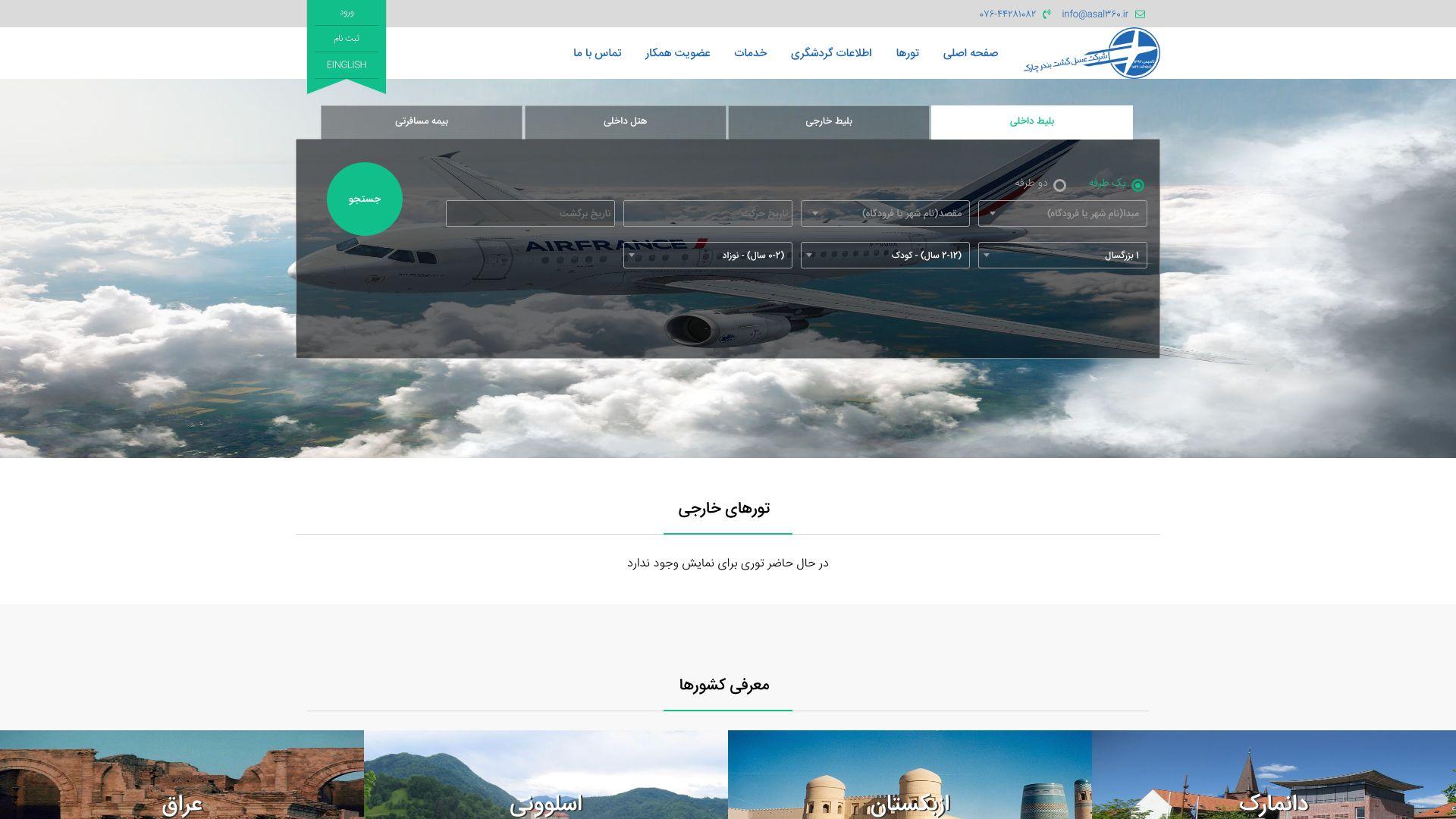طراحی سیستم - طراحی سایت آژانس مسافرتی عسل گشت بندر چارک