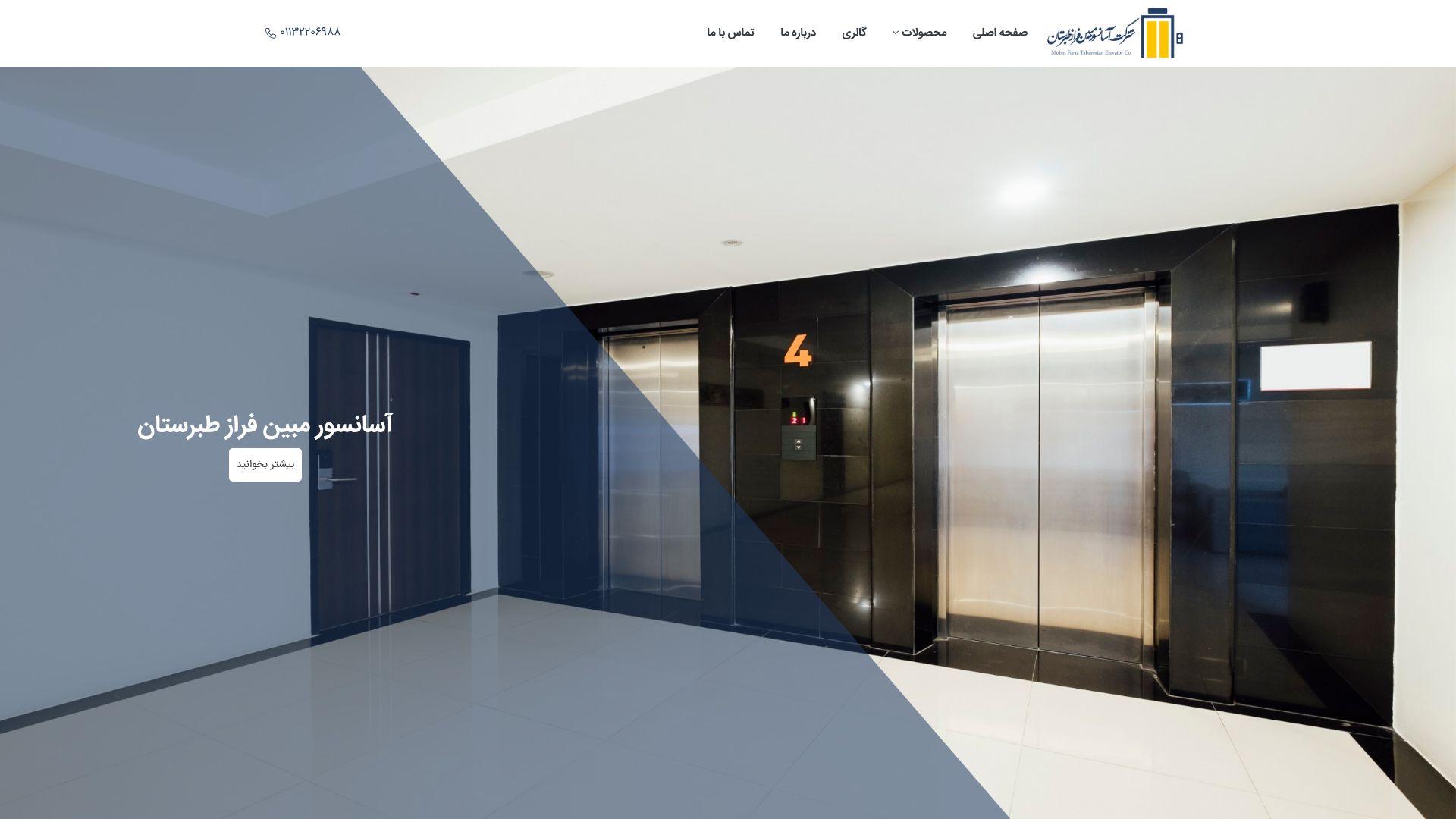 طراحی سايت شرکت آسانسور مبین فراز طبرستان