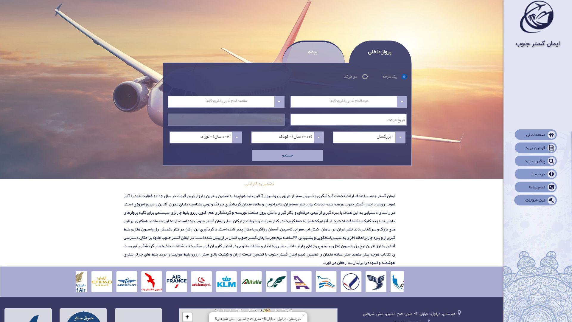 طراحی سیستم - طراحی سایت آژانس مسافرتی ایمان گستر جنوب