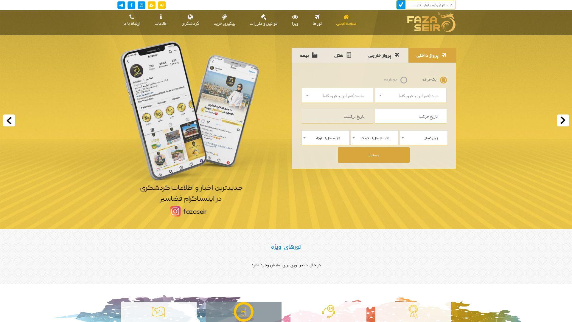 طراحی سیستم - طراحی سایت آژانس مسافرتی فضا سیر خلیج فارس
