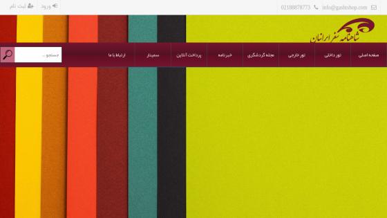 طراحی سايت آژانس مسافرتی شاهنامه سفر ایرانیان