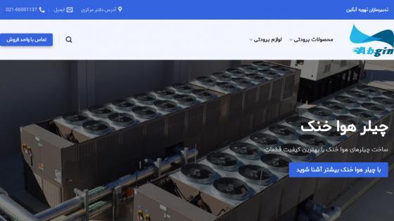 طراحی سیستم - طراحی سایت شرکت تدبیر سازان تهویه آبگین