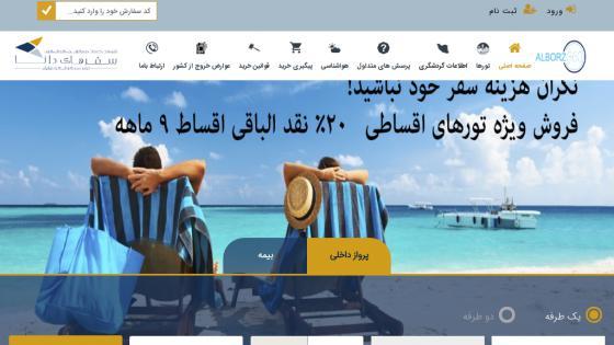 طراحی سايت آژانس مسافرتی سفرهای دانا