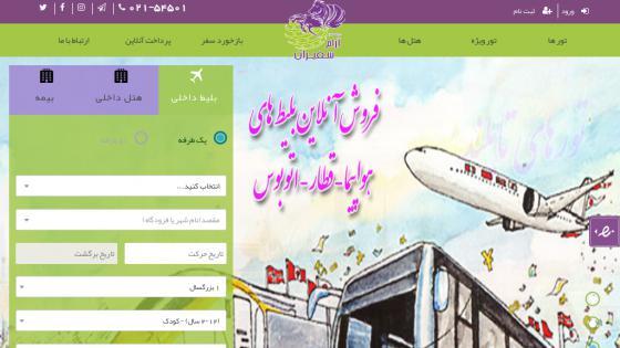 طراحی سايت آژانس مسافرتی آرام سفیران آراد