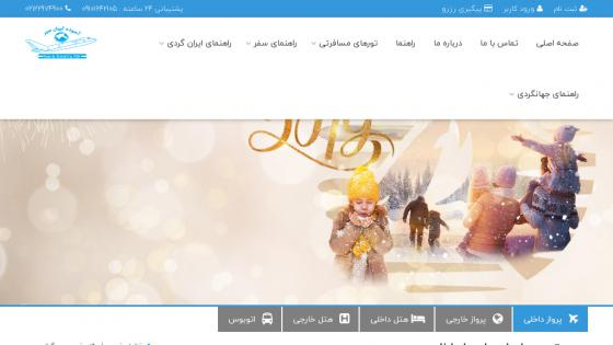 طراحی سايت آژانس مسافرتی آسوده کیهان سیر